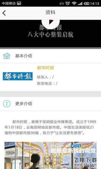 最云南V4.43 安卓版_52z.com