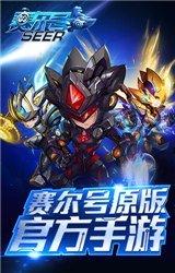 赛尔号超级英雄九游版V2.6.0 安卓版_52z.com