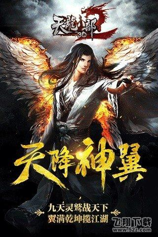 天龙八部3D九游版V1.348.0.2 安卓版_52z.com