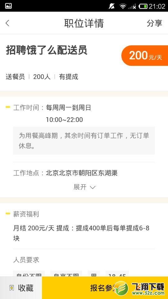 斗米兼职V2.8.5 安卓版_52z.com