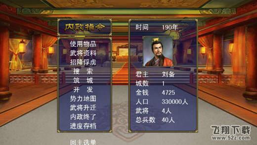 天命三国V1.3 安卓版_52z.com