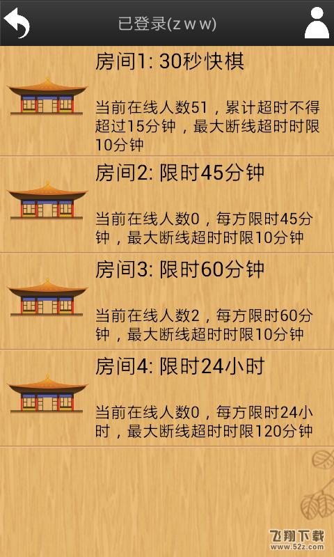 忘忧围棋V9.5.5 最新版_52z.com