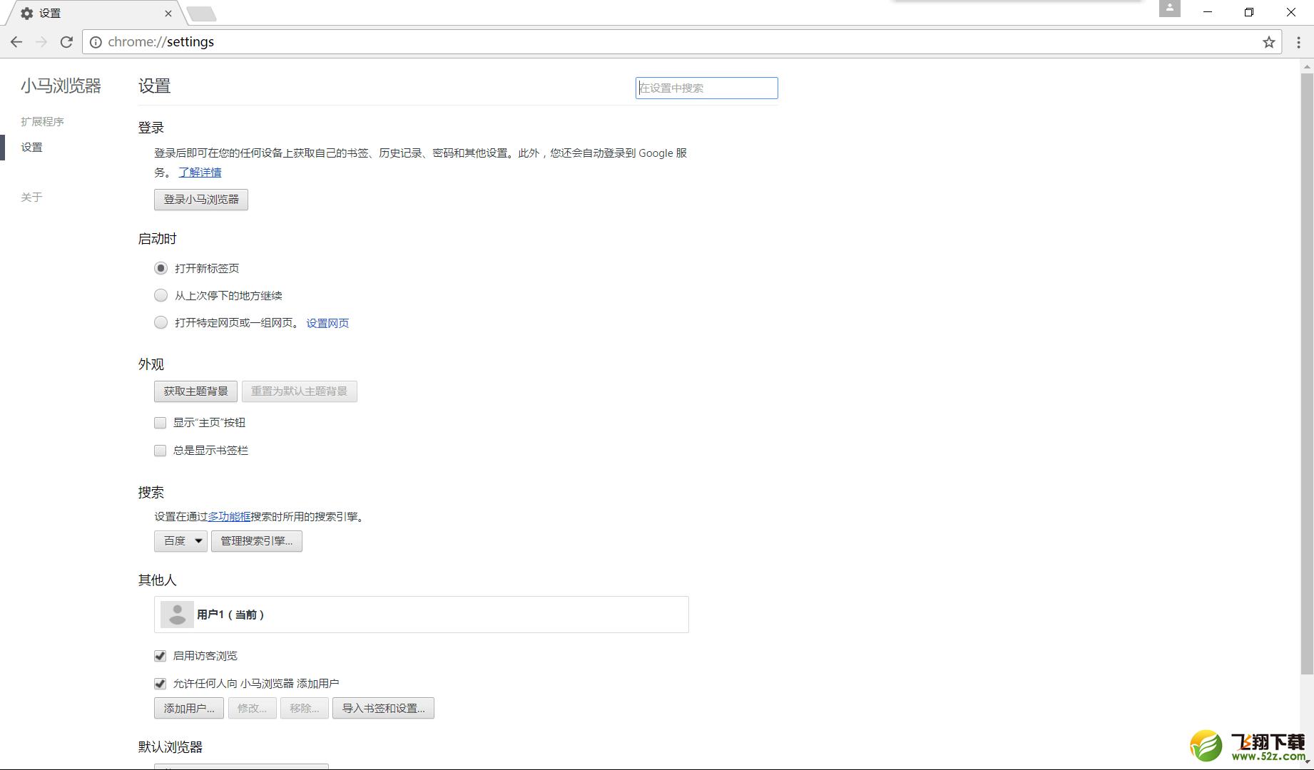 小马浏览器V55.1.0.0 电脑版_52z.com