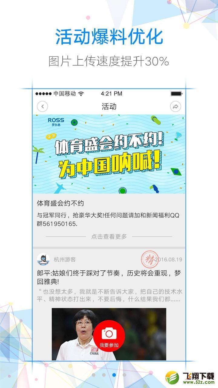 浙江24小时V4.0.2 安卓版_52z.com