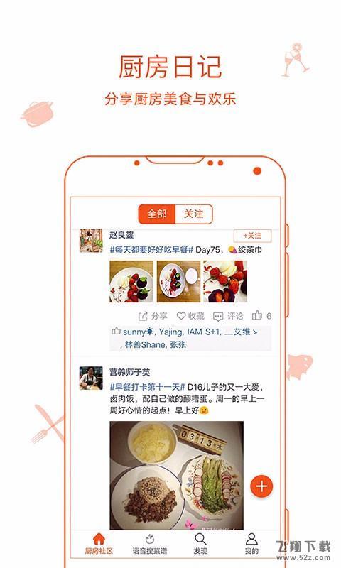 厨房日记V1.4.2 安卓版_52z.com