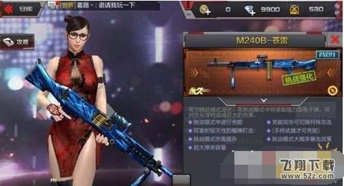 cf手游换购系列武器cfm240240b苍雷介绍雅阁蒙迪欧凯美瑞图片