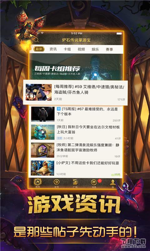 炉石传说掌游宝V2.6.1 安卓版_52z.com