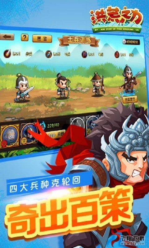 洪荒之力V1.0.0 安卓版_52z.com