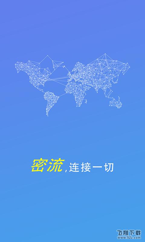 密流防火墙V0.1.61 安卓版_52z.com