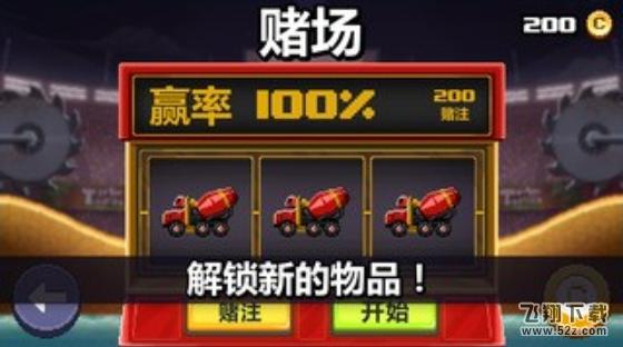 撞头赛车V1.0.1 中文破解版_52z.com