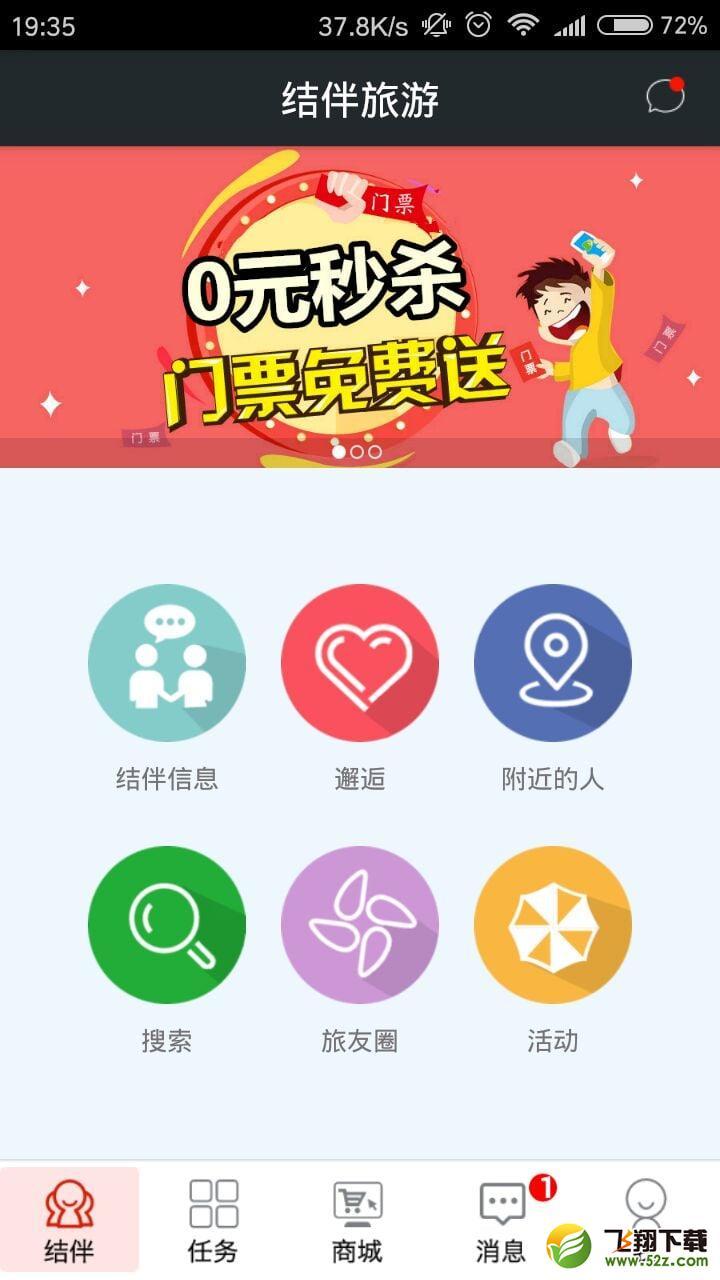 结伴旅游V2.2.8 安卓版_52z.com