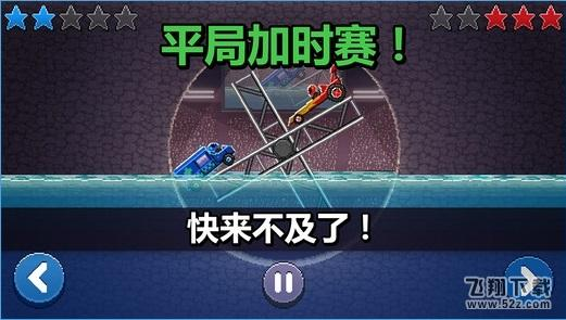 撞头赛车V1.0.1 中文版_52z.com
