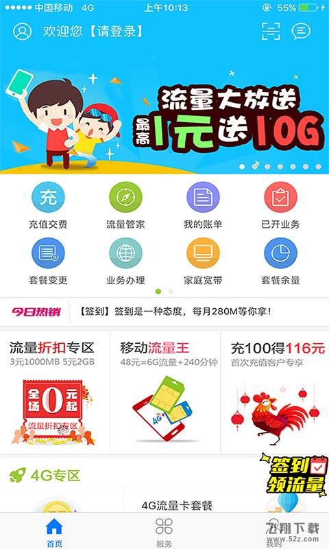 河南移动手机营业厅V5.2.2 安卓版_52z.com