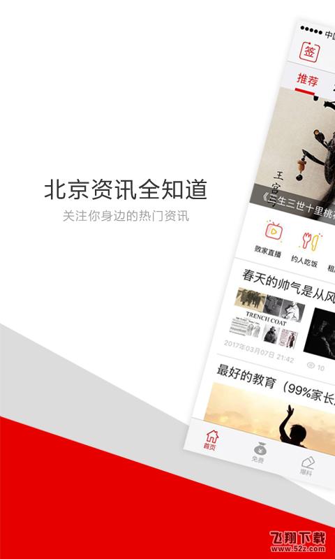 北京头条V1.0.0 安卓版_52z.com