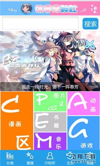 流春芳神社V2.8.3.22 安卓版_52z.com