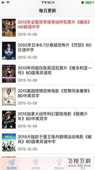 电影天堂在线观看V4.2.1 安卓版_52z.com