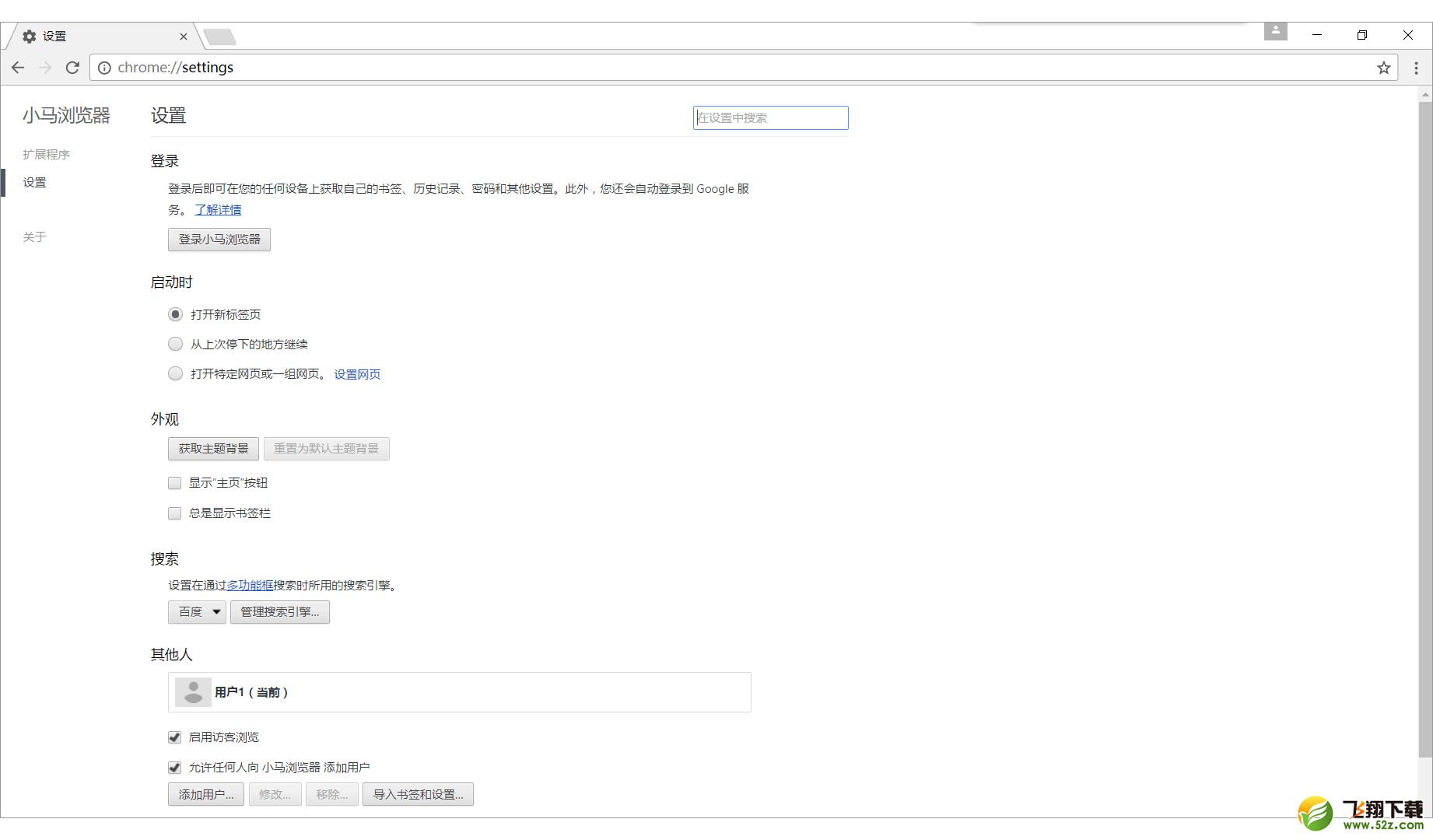 小马浏览器最新电脑版V55.5.0.0 电脑版_52z.com