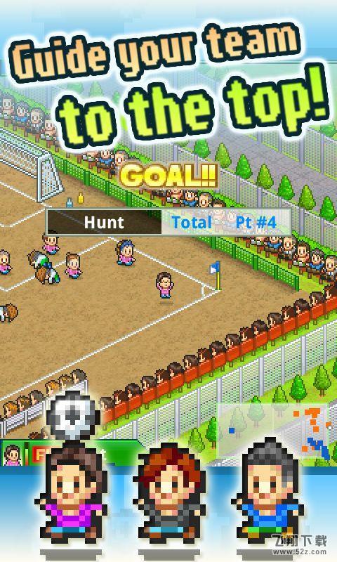 冠军足球物语2V1.0.7 苹果版_52z.com