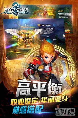 魔灵觉醒V5.2.0 安卓版_52z.com