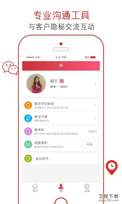 手边养生技师版V1.5.2 安卓版_52z.com