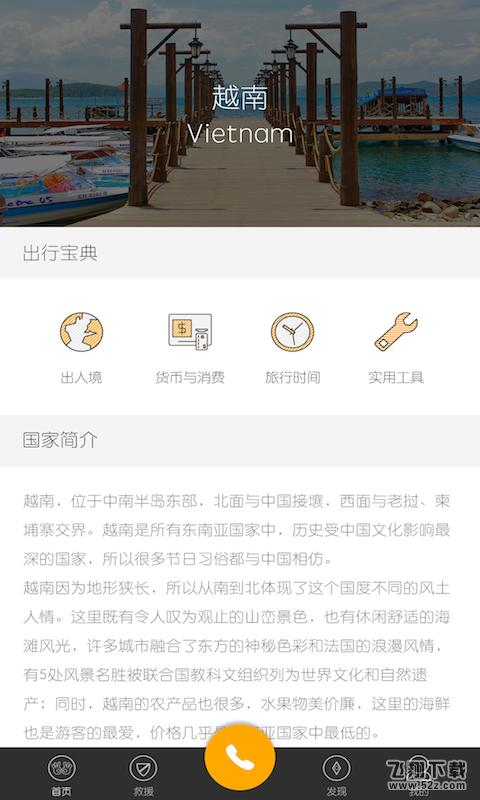 飞鱼环球旅行V1.1.0 安卓版_52z.com