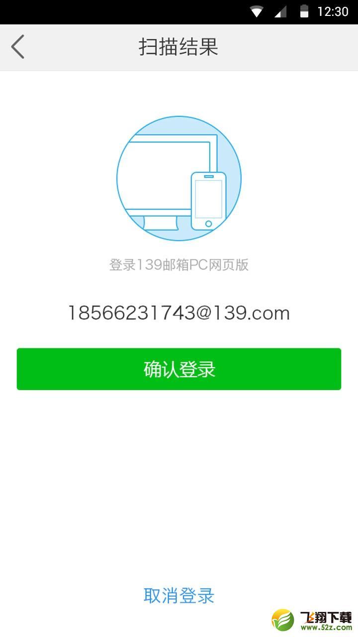 139邮箱轻量版V2.9.1 安卓版_52z.com