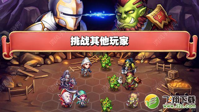 魔法英雄传V1.6.2 苹果版_52z.com