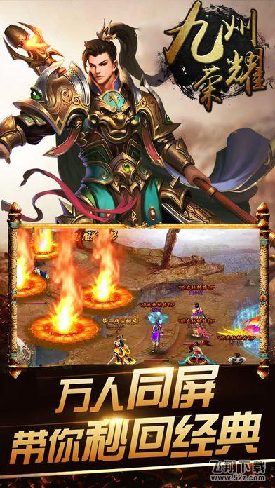 九州荣耀V1.0 苹果版_52z.com