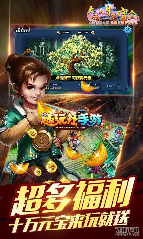 大话之月光宝盒V1.15 安卓版_52z.com