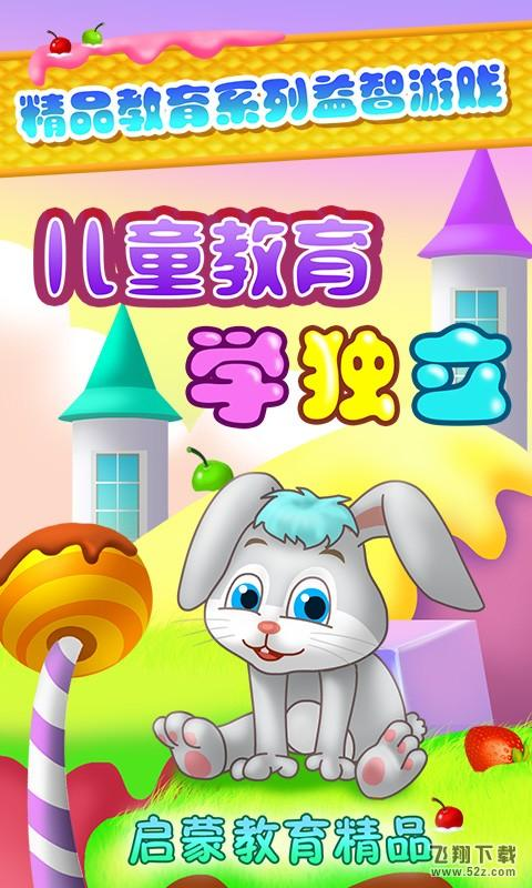 儿童教育学独立V1.1.6 安卓版_52z.com