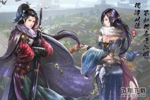 龙趣武侠V1.0 安卓版_52z.com