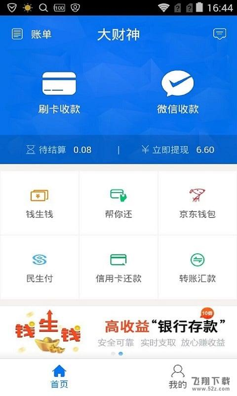 大财神V2.1.753 安卓版_52z.com