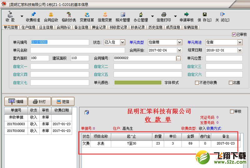 物管王物业管理软件V10.195 电脑版_52z.com
