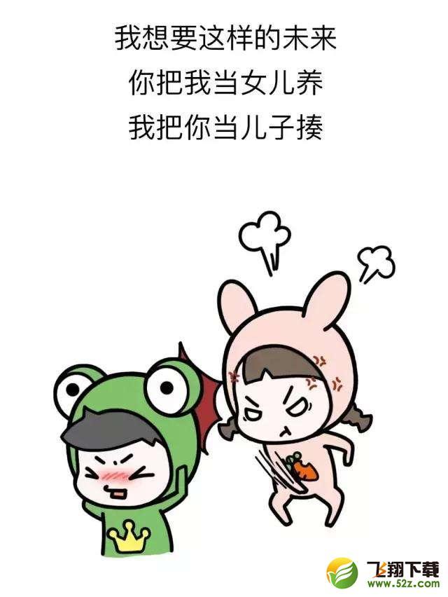 蛙哥兔姐高清水印小女孩亲吻表情图片无表情_蛙哥兔姐表情高图片
