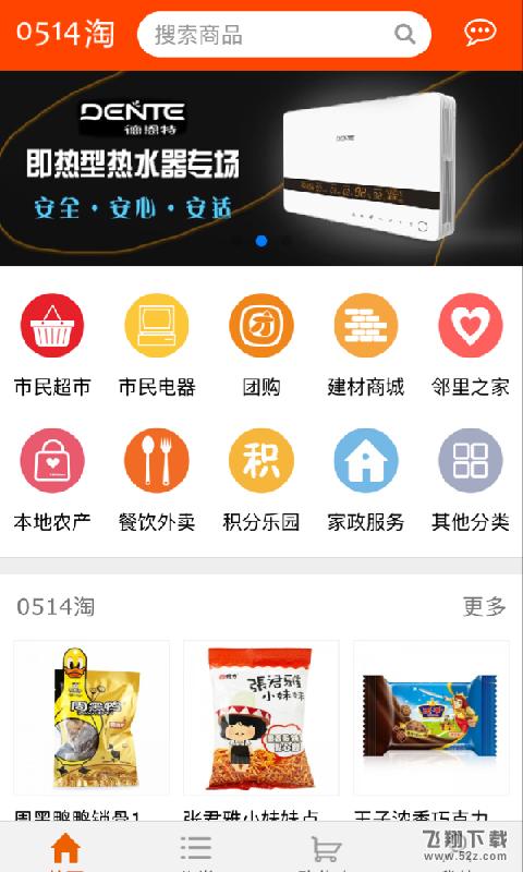 0514淘V2.2 安卓版_52z.com