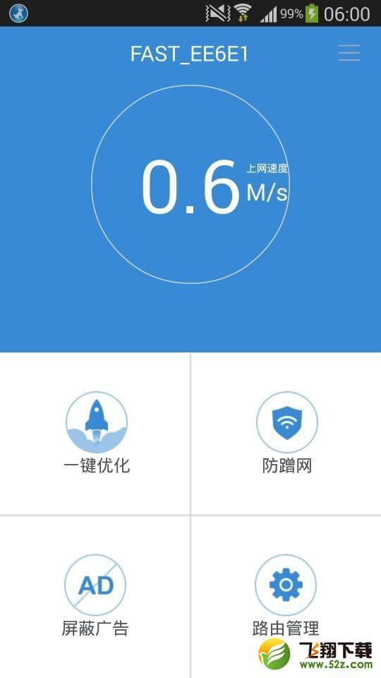 路由优化大师V2.3.3.59 安卓版_52z.com