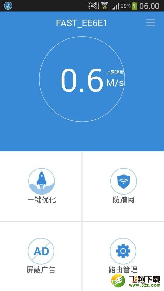 路由优化大师V2.3.3.59 安卓版_www.feifeishijie.cn