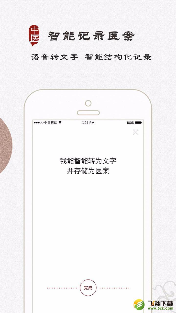 大象中医V3.2.0 安卓版_52z.com