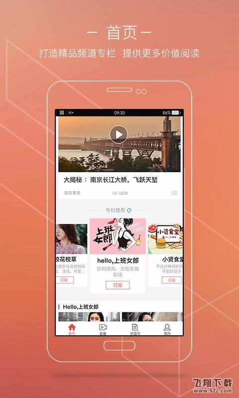 封面新闻V2.4.0 安卓版_52z.com
