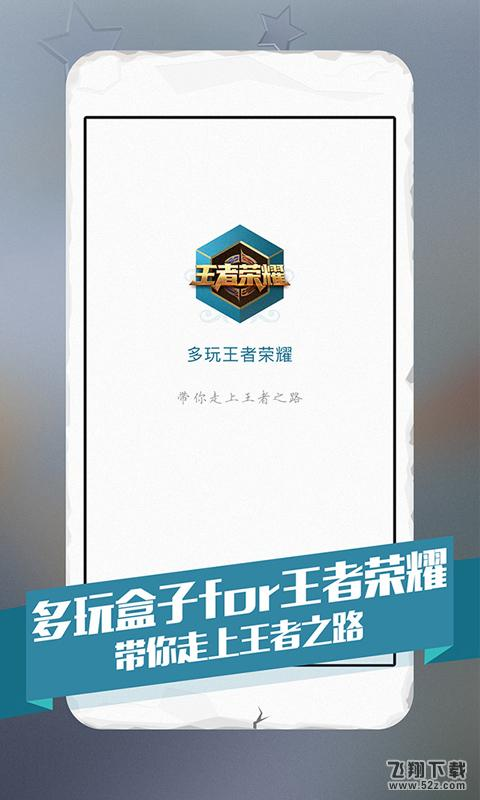 多玩盒子for王者荣耀V1.0.0 安卓版_52z.com