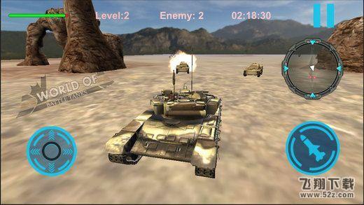 战斗坦克世界V1.0 苹果版_52z.com