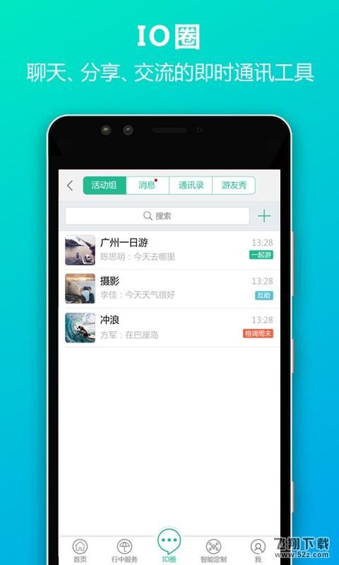 IO定制游V1.6.0015 安卓版_52z.com