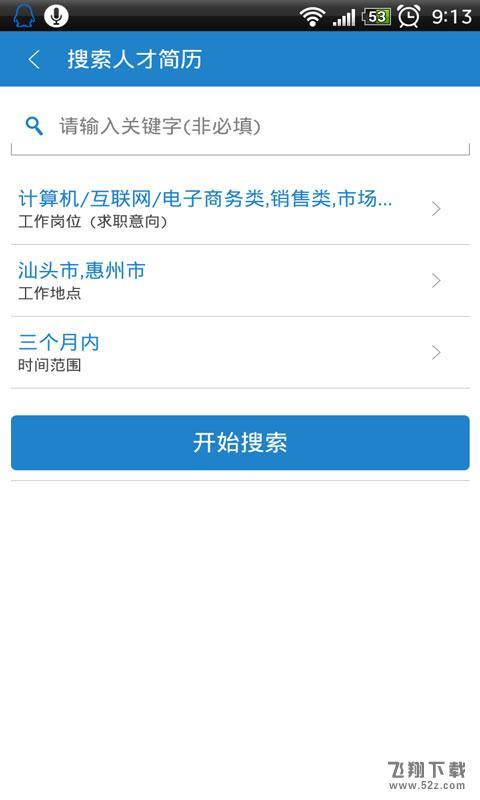 百城招聘宝V6.1.8 安卓版_52z.com