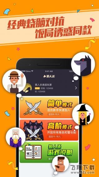 狼人杀V1.1.0 安卓版_52z.com