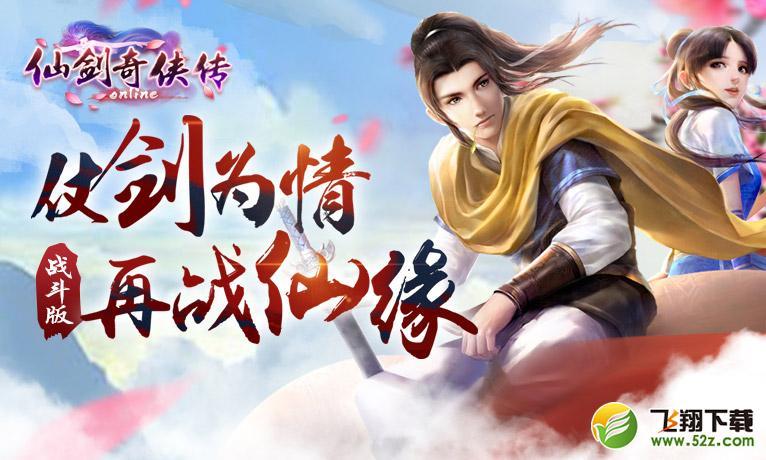 仙剑奇侠传onlineV1.0.705 安卓版_52z.com