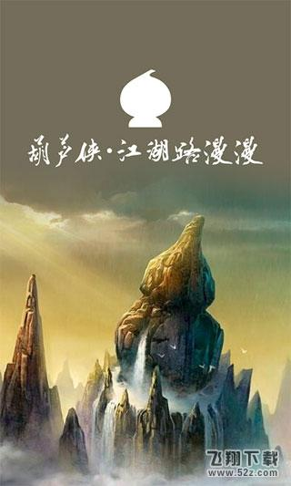 葫芦侠游戏修改器V3.5.1.43 安卓版_52z.com