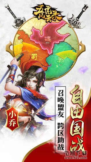 五虎风云录V1.1.20 安卓版_52z.com