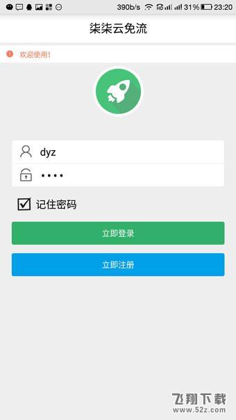柒柒云免流V5.0 安卓版_52z.com