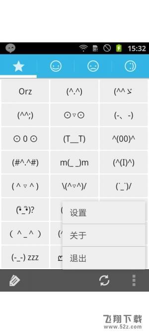 表情符号手机版V1.2.4 安卓版_52z.com