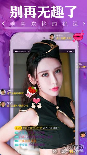 单车直播app共享_视频直播苹果版V3.15.2下载下载桃色桃色图片